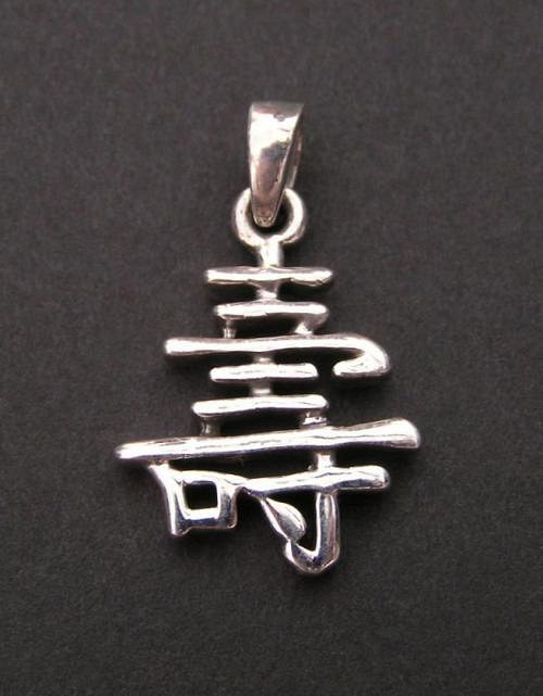 """Stříbrný přívěsek - čínský symbol \""""Dlouhý život\"""""""