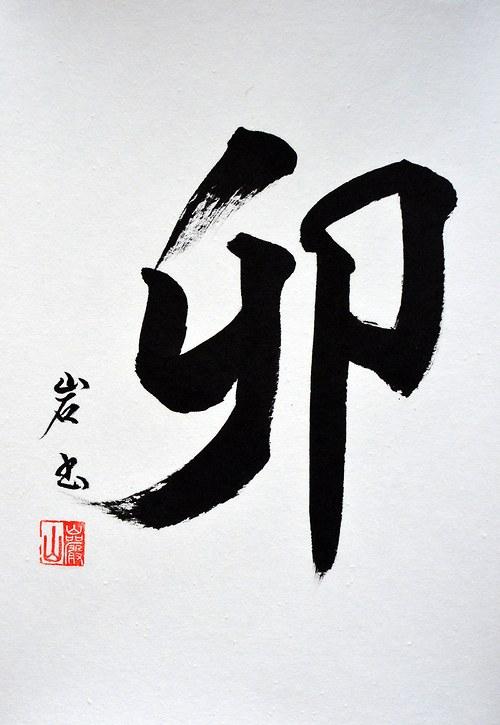 Čínský horoskop - králík