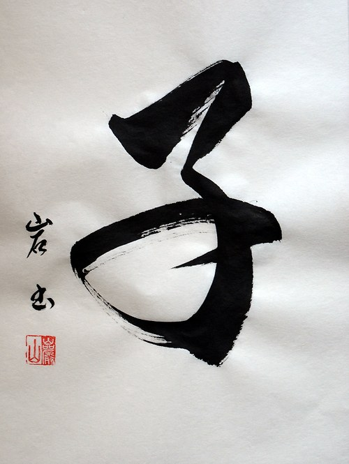 Čínský horoskop - krysa