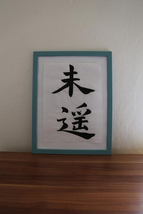 KANJI SHODO Hanshi + klasický inkoust